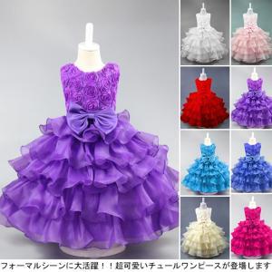 チュールスカート ワンピース ノースリーブ 花飾り 女の子 入学式 キッズ チュールワンピース ジュニア ウェディングドレス フォーマル|lefutur