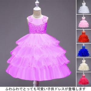 チュールスカート ワンピース ノースリーブ 袖なし 女の子 姫系 ワンピ 子供 ドレス 子供服 ボリューム  結婚式 ウェディング|lefutur