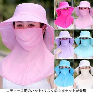 ハット マスク 2点セット レディース 帽子 薄手 夏物 アウトドア 防風 つば広帽子 頭周り調整可 日焼け止め セットアップ サンバイザー|lefutur