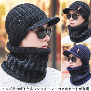 帽子+ネックウォーマーの2点セット メンズ ニット帽 裏起毛 マスク 防寒 男性用 ハンチング 冬物 ストライプ|lefutur