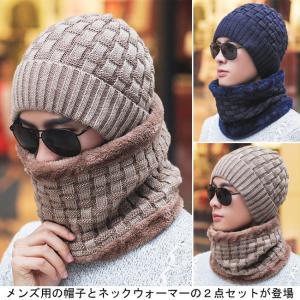 帽子+ネックウォーマーの2点セット メンズ ニット帽 裏起毛 男性用 防寒 マスク 冬物 ミックスカラー クロス|lefutur