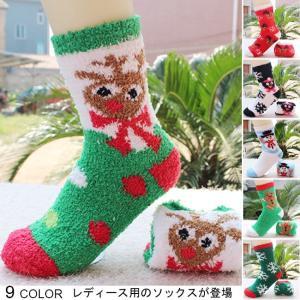 レディース ルームソックス 女性用 靴下 もこもこ ソックス 秋冬物 クリスマス柄 防寒対策 冷え対策 フワフワ カラーバリエーション|lefutur