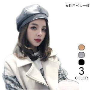 ベレー帽 レディース PU 帽子 レザー キャップ 防風 女性用 オシャレ レトロ 気質アップ|lefutur