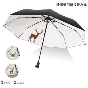 折畳み傘 晴雨兼用 女性用 傘 三段式 雨傘 大きいサイズ 男女兼用 折り畳み傘 メンズ ノルディッ...
