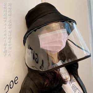 帽子 レディース 透明フェースカバー サファリハット フェースシールド 飛沫よけ 漁師帽 ウイルス対...