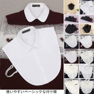つけ襟 レディース 白 ホワイト ブラウス付け襟 シャツ 付け衿 ブラウス レイヤード 重ね着 無地...