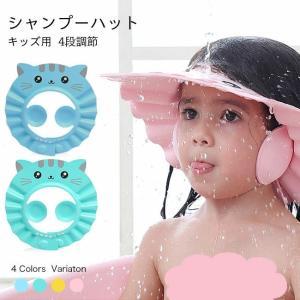 シャンプーハット 子供 バスグッズ 子ども 4段調節可 シャワーキャップ ネコ 防水 洗髪用帽子 耳...