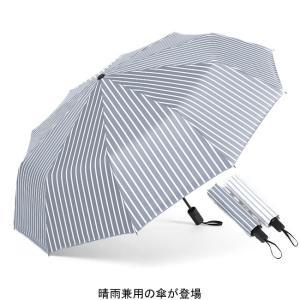 傘 晴雨兼用 折り畳み傘 男女兼用 レディース 日傘 ストライプ柄 雨傘 メンズ 折りたたみ傘 女性...