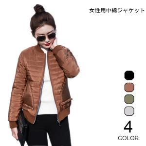 中綿ジャケット レディース ジャケット 長袖 ファスナー 厚手 アウター ショート丈 軽い 女性用 秋冬物 中綿コート シンプル 着まわし|lefutur