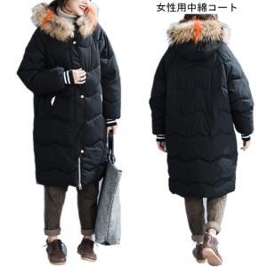 中綿コート レディース フェイクファー 中綿ジャケット ロング コート フード付き 女性用 中綿 アウター 冬物 厚手 着まわし|lefutur