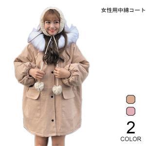 中綿コート 女性用 中綿ジャケット 厚手 コート フード付き フェイクファー レディース アウター 冬物 防寒 キュート 着まわし|lefutur