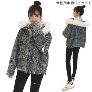 中綿ジャケット レディース 裏ボア ジャケット グレンチェック 防寒 フード付き フェイクファー 女性用 アウター 厚手 冬物 オシャレ 着まわし|lefutur