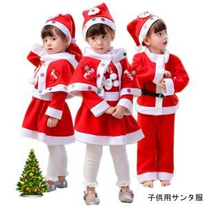 男女別販売 子供用 サンタ服 クリスマス コスプレ 女児 男児 コスチューム サンタ帽 女の子 男の子 セットアップ サンタクロース パーティー|lefutur