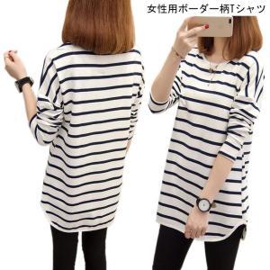 Tシャツ 長袖 女性用 ボーダー柄 長袖Tシャツ ゆったり マリンセーラー カットソー レディース ...
