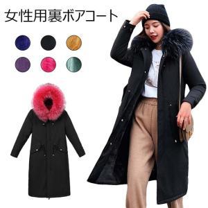 レディース 冬コート 裏ボア 中綿コート フード付き ロングコート 厚手 女性 裏起毛コート 冬 アウター お洒落 コート 暖かい|lefutur