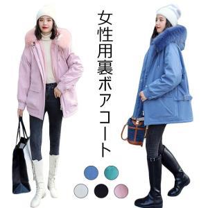 裏ボアコート レディース 裏起毛コート 暖かい 中綿コート フード付き 冬コート 女性 厚手 コート アウター 冬 お洒落 暖かい|lefutur