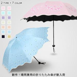 新作!晴雨兼用の折りたたみ傘が新入荷! 3段折りたたみ式で持運びにもとっても便利! 撥水性・耐風性・...