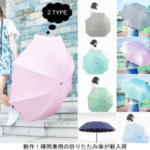 新作!晴雨兼用の折りたたみ傘が新入荷! 人気のボーダー柄とストライプ柄で、 二つの柄からお選びいただ...
