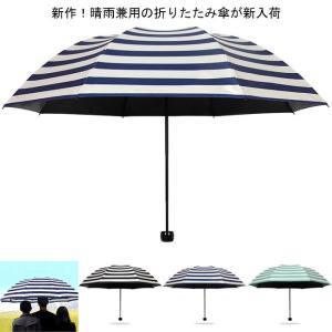 新作!晴雨兼用の折りたたみ傘が新入荷! 人気のボーダー柄がとってもお洒落! 撥水性・耐風性・遮光性に...