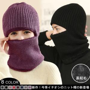 フェイスマスク 目出し帽 ニット帽 ニットキャップ 一つ穴 裏起毛 防寒マスク ユニセックス フリーサイズ 冬アイテム|lefutur