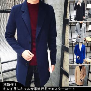 チェスターコート メンズコート ロングコート メンズコート ボタン付き オシャレ お兄系 男性ファッション 2016秋新作|lefutur