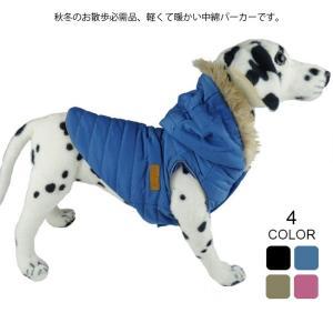 犬 中綿パーカー 中綿コート ベスト フード付き 秋冬服 犬服 ペット服 ドッグ服 ペットウェア ドッグウェア チワワ服 トイプードル服|lefutur