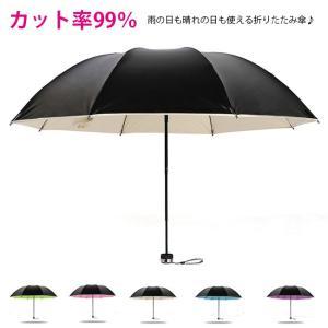 携帯用 折りたたみ傘 晴雨兼用 8本骨 雨具 レディース 折りたたみ 雨傘 日傘 UVカット 紫外線対策|lefutur