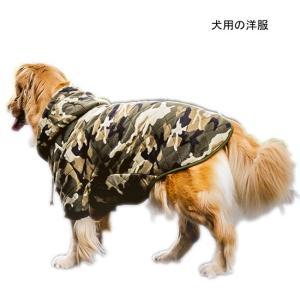 犬服 ドッグウエア 大型犬 ペット服 迷彩柄 ハスキー サモエド ゴールデンレトリバー 中型犬 犬用...