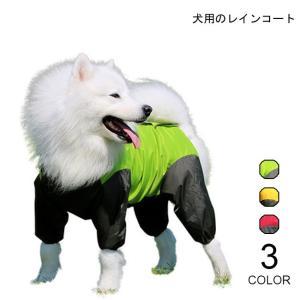 犬用 レインコート 犬服 レインカバー ドッグウエア 雨具 大型犬 ペット服 ハスキー サモエド 中...