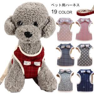 犬用 ハーネス リード 2点セット チェック柄 犬服 小型犬 ペット用品 蝶ネクタイ ドッグウェア ...