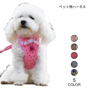 リード ハーネス 2点セット ペット用 ドッグウェア 小型犬 セットアップ 犬服 可愛い 蝶ネクタイ...