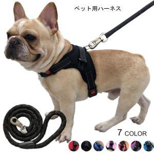 ペット用 ハーネス リード 2点セット 胴輪 犬服 シンプル 小型犬 中型犬 大型犬 ペット服 お洒...