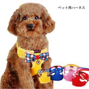 犬用 ハーネス リード 2点セット 小型犬 ペット用品 ドッグウェア 可愛い 蝶ネクタイ キュート ...