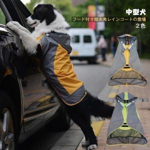 【中型犬】中型犬レインコート 春夏 犬用レインコート レインカバー フード付き 雨着 愛犬服ドッグ用品|lefutur