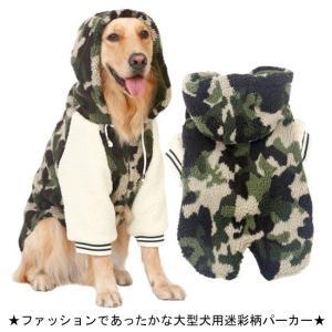 大型犬 迷彩柄犬服 パーカー つなぎ ドッグウェア ペットウェア カモフラージュ リブ付き スナップボタン様式 ボーダー ゴールデン