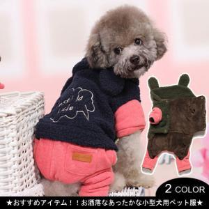 小型犬 防寒 アルファベット付きペット服 色切り替えつなぎ 犬服 オールインワン オーバーオール ドッグウェア ペットウェア チワワ服 ボタン様式|lefutur