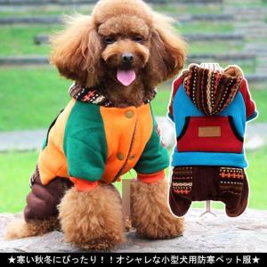 小型犬 防寒 アルファベット付きペット服 つなぎ 犬服 オールインワン オーバーオール チワワ服 ストライプ ボーダー プリント スナップボタン様式|lefutur
