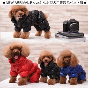 小型犬 防寒オールインワン 折り襟ペット服 つなぎ 犬服 オーバーオール ドッグウェア ペットウェア チワワ服 スナップボタン様式 シンプル 裏ボア|lefutur