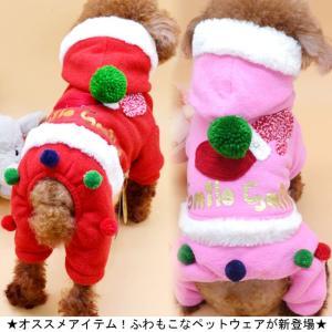 もこもこ犬服 ポンポン付きオールインワン サンタクロース クリスマス オーバーオール つなぎ ペットウェア コスチューム スナップボタン仕様 裏ボア|lefutur