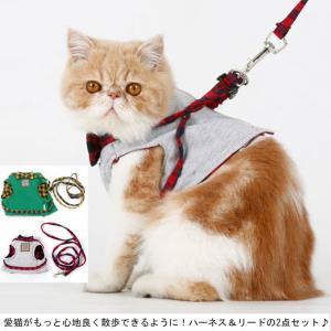 ハーネス リード セット 猫用品 キャット ネコちゃん チェック柄 リボン付き マジックテープ付き 胴輪 ベスト型ウェアハーネス|lefutur