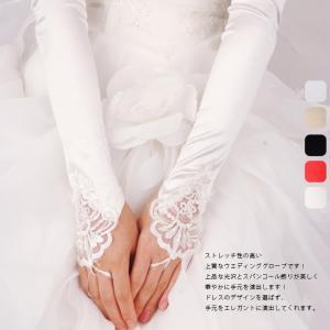 ウェディンググローブ ウェディングドレス フィンガーレス 刺繍 結婚式 レディース|lefutur