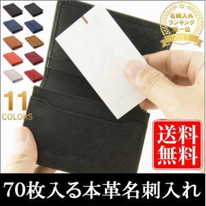名刺入れ メンズ レディース カードケース 本革 大容量 磁...