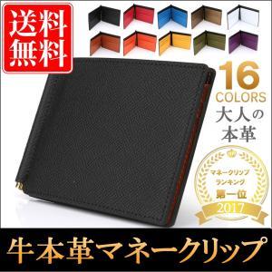 マネークリップ 本革 カラーが豊富 札ばさみ 革 カード入れあり 二つ折り財布 メンズ