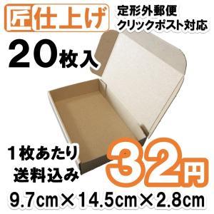 [20枚 送料込650円] 定形外郵便・クリックポスト対応 ダンボール はがきサイズ 段ボール