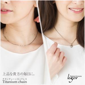 チタン チェーン A40F ( 純チタン / 40cm / 2.0mm幅 / フックタイプ / 小豆タイプ / ネックレス )|leger