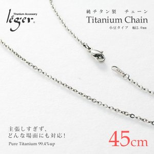 チタン チェーン A45F ( 純チタン / 45cm / 2.0mm幅 / フックタイプ / 小豆タイプ / ネックレス )|leger