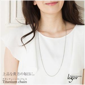 チタン チェーン A80F ( 純チタン / 80cm / 2.0mm幅 / フックタイプ / 小豆タイプ / ネックレス )|leger
