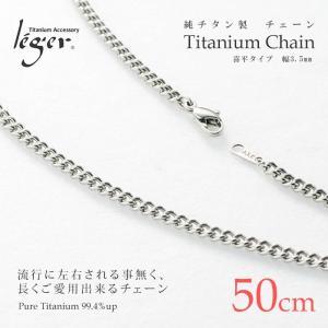 チタン チェーン D50F ( 純チタン / 50cm / 3.5mm幅 / フックタイプ / 喜平タイプ / ネックレス ) leger
