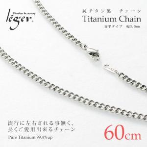 チタン チェーン D60F ( 純チタン / 60cm / 3.5mm幅 / フックタイプ / 喜平タイプ / ネックレス ) leger