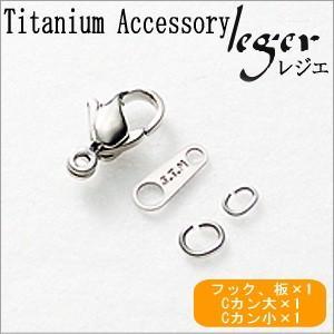アクセサリー パーツ チタン フックセット F-set ( 純チタン / 留め金具 / カニカン / Cカン / 板ダルマ )|leger